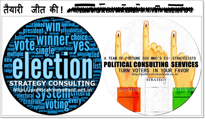 Turn voters in your favor political strategybranding consulting turn voters in your favor political strategybranding consulting httptheconsultantselectionpolitical branding malvernweather Image collections